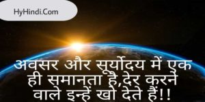 100 Motivational Suvichar In Hindi - सर्वश्रेष्ठ अमनोल विचार ( Anmol Vachan In Hindi)
