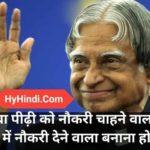 Apj Abdul Kalam Quotes in Hindi | 137-अब्दुल कलाम के अनमोल विचार | Abdul Kalam Success Quotes