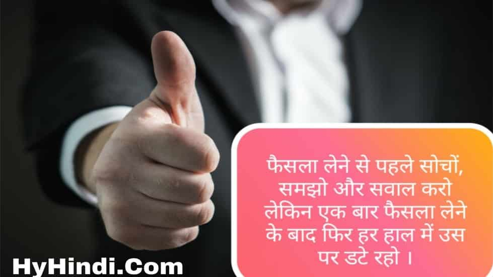 62 Inspirational Quotes In Hindi