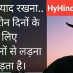 Success Quotes in Hindi, Motivational quotes in Hindi foer success, sucess, career quotes in hindi, best motivational quotes in hindi for success