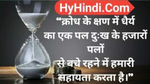 धैर्य पर अनमोल विचार | Patience Quotes In Hindi | Best Patience Quotes
