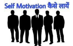 Self Motivation In Hindi खुद को मोटिवेट कैसे रखें जानिए अचूक तरीके motivation point in hindi