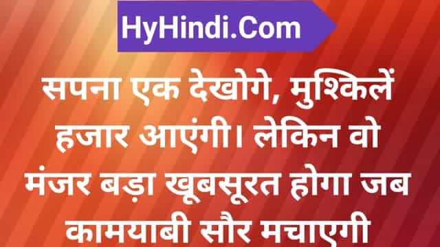 Success Quotes in Hindi, Motivational quotes in Hindi for success