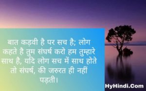 62 Inspirational Quotes In Hindi - Best Motivation Thoughts In Hindi