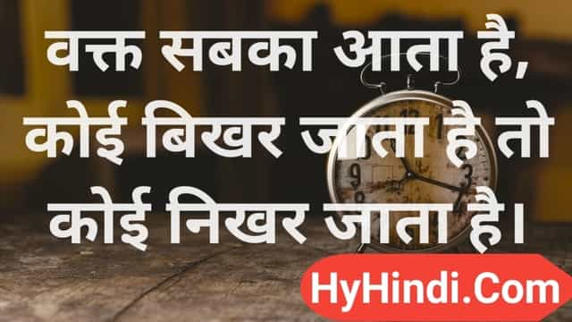 Time Quotes in Hindi | समय पर अनमोल विचार | Best Hindi Quotes on Time