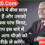 Warren Buffett Quotes In Hindi | 100 Success Quotes In Hindi | वारेन बफेट के विचार