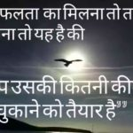 Motivational Quotes In Hindi | Golden Thoughts Of Life In Hindi