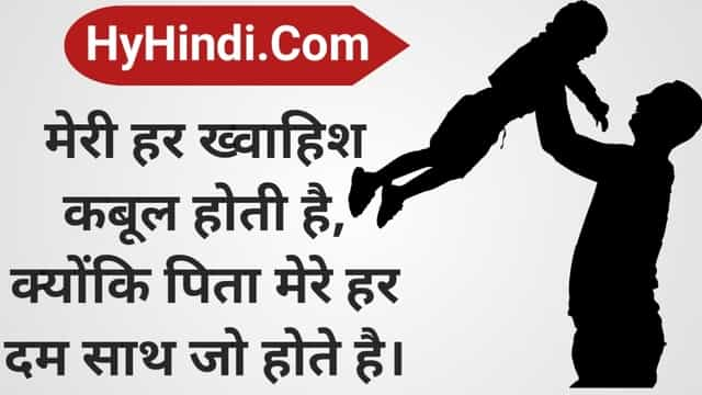 Fathers Day Quotes In Hindi | पिता दिवस पर कुछ लाइनें | Best Fathers Day Shayari In Hindi
