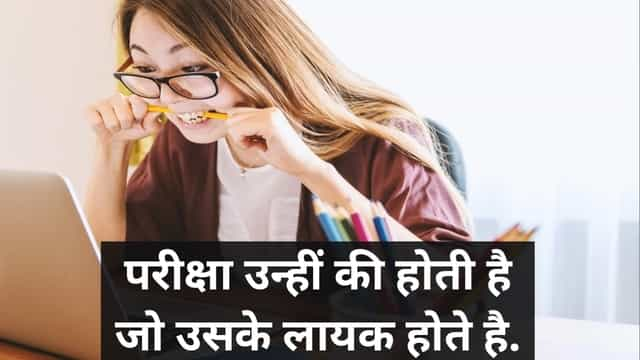Motivational Thoughts In Hindi For Students, Best Thoughts In Hindi For Students, Good Thoughts In Hindi For Students, Best Motivational Thoughts in Hindi for Students, Great Thoughts in Hindi for School Students, स्कूल थॉट हिंदी, Motivational Suvichar in Hindi for Students