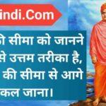 Swami Vivekananda Thoughts In Hindi | 82 Swami Vivekananda Ke Anmol Vichar - Swami Vivekananda Quotes In Hindi, Swami Vivekanand Ke Vichar Hindi Me