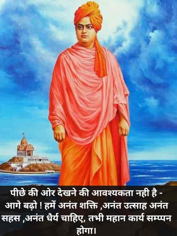 Swami Vivekananda Thoughts In Hindi | 82 Swami Vivekananda Ke Anmol Vichar - Swami Vivekananda Quotes In Hindi, Swami Vivekanand Ke Vichar Hindi Me