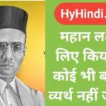 31 Veer Savarkar Quotes in Hindi | वीर सावरकर के अनमोल विचार - Veer Savarkar Ke Vichar