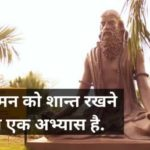 Yoga Day Quotes In Hindi | अंतराष्ट्रीय योग दिवस 2020 - International Yoga Day Quotes In Hindi