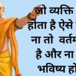 Chanakya Quotes In Hindi, चाणक्य नीति अनमोल वचन, Chanakya Niti In Hindi, चाणक्य नीति सुविचार, चाणक्य नीति शिक्षा, Chanakya Thought In Hindi, Chanakya Niti For Motivation In Hindi, चाणक्य नीति हिंदी, चाणक्य नीति और विचार