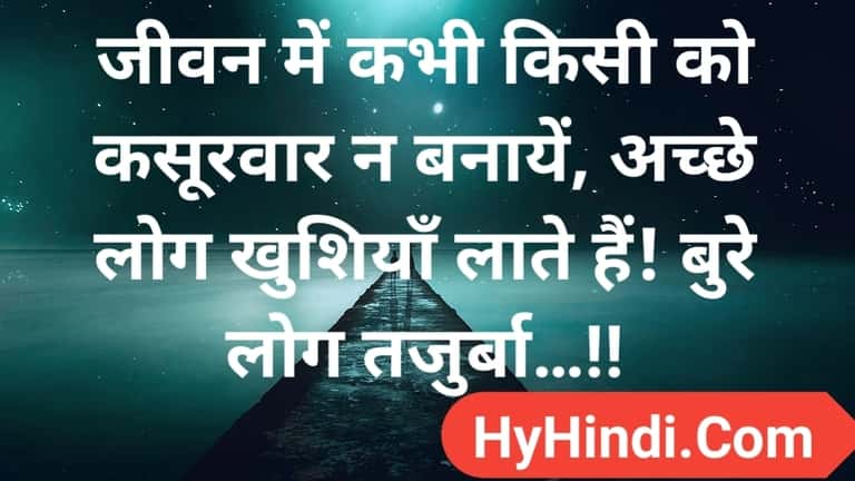 Anmol Vachan Hindi, Anmol Vachan Hindi Mein, Anmol Vachan In Hindi For Life, Anmol Vachan In Hindi For Students, Anmol Vachan 2020, अनमोल वचन अनमोल विचार, अनमोल वचन, अनमोल वचन हिंदी में, अनमोल विचार हिंदी में, अनमोल विचार सुविचार, अनमोल वचन अमृत वचन, प्रेरणादायक अनमोल वचन, अनमोल विचार, महापुरुषों के अनमोल विचार