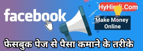 Earn money by facebook group, Earn money with facebook, Facebook se paisa kaise kamaye, How to earn money form facebook, How to earn money online, फेसबुक से पैसा कैसे कमाए, फेसबुक पेज से पैसा कैसे कमाए