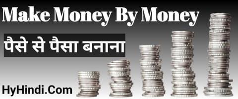 पैसे से पैसा कमाए, ऑनलाइन पैसे कमाने के तरीके, Best Way To Earn Money Online In Hindi, मोबाइल से पैसे कमाने का तरीका, Ghar Baithe Paise Kaise Kamaye, घर बैठे पैसा कमाए