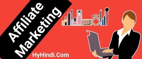 Earn Money Online By Affiliate Marketing, ऑनलाइन पैसे कमाने के तरीके, Best Way To Earn Money Online In Hindi, मोबाइल से पैसे कमाने का तरीका, Ghar Baithe Paise Kaise Kamaye, घर बैठे पैसा कमाए