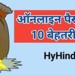 ऑनलाइन पैसे कमाने के तरीके, Best Way To Earn Money Online In Hindi, मोबाइल से पैसे कमाने का तरीका, Ghar Baithe Paise Kaise Kamaye, घर बैठे पैसा कमाए