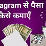 Instagram Se Paise Kaise Kamaye, Instagram Se Paise Kaise Kamaye 2020, Instagram Par Follower Kaise Badhaye, How To Earn Money From Instagram In India, How To Earn Money From Instagram, इंस्टाग्राम से पैसे कैसे कमाए, Instagram से पैसे कैसे कमाए, ऑनलाइन पैसे कमाने के तरीके